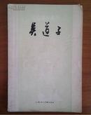 旧藏  【吴道子】-中国古代画家丛书