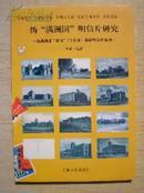 """《伪""""满洲国""""明信片研究》16开吉林,明信片,研究,吉林文史出版社,李重.70元."""