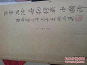 百年西泠世纪经典中国印