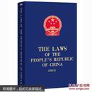 中华人民共和国法律(2013英文版)(精)