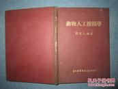 动物人工授精学 (作名刘震乙签名赠送本1950年12月初版1500册)