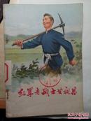 红军老战士甘袓昌