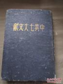 中共七大文献[32开精装本,里面就是毛主席,朱德,刘少奇写的三本书合订本]