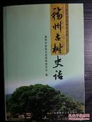 榕城古树谱—— 福州古树史话   1409