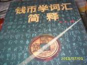 钱币学词汇简释(馆藏本)