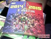 足球周刊 2014-2015王者欧洲