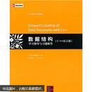 数据结构学习指导与习题解答(C++语言版)