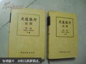 交通银行史料.第一卷:1907-1949  上下册
