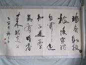 当代著名书法家 杨再春 书法作品一幅 尺寸97*180厘米