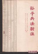 工农知识青年自学读物《历史丛书》.孙子兵法新注.1975年1版1印