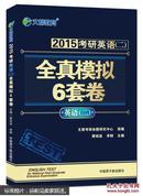 2017最新版·文都教育:考研英语(二)全真模拟6套卷