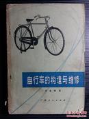古早味的——自行车的构造与维修  1411