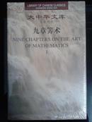 大中华文库:九章算术(汉英对照 全三册)