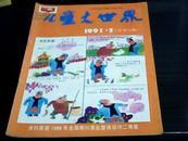 儿童大世界 1991年第5期总第74期 书品如图免争议