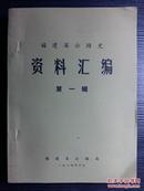 福建省公路史 资料汇编 第一辑     1412