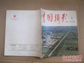 中国摄影 1978年第5期