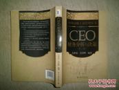 中国高级工商管理丛书:CEO财务分析与决策(第二版)