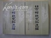 北京邮政史料选编(第一辑)【上】【下】