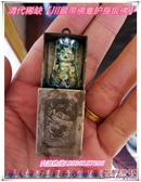 清代带佛龛---稀缺珍贵--【川藏护身烧蓝银佛】-----虒人珍藏