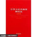 中华人民共和国物权法注释本    21
