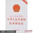 中华人民共和国民事诉讼法(最新修订)2012