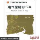 电气控制及PLC/胡晓朋