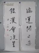 湖北省书法家协会主席 徐本一 书法对联一幅 尺寸25*124厘米