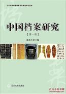 《中国档案研究》(第一辑)主编签名本(45元含快递费)