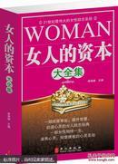 【几近全新】女人的资本(大全集)