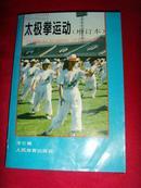 【武术类书籍】太极拳运动(增订本)厚册