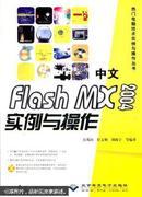 中文Flash MX2004实例与操作(附光盘)/热门电脑技术实例与操作丛书