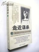 走近谋杀--美国联邦调查局变态杀人案件心理分析报告(白丽编著 内蒙古人民出版社1999年1版1印)