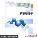 药事管理学(第3版)