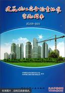 建筑施工安全检查标准实施指南:JGJ59-2011 中国建筑工业出版社