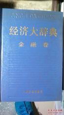 经济大辞典:金融卷