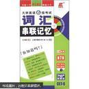 长喜英语:大学英语6级词汇串联记忆(红膜自测)(第7版)(无盘)