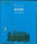 全彩印刷:《不朽圣像100・世界名画中的圣经故事・最后的晚餐》
