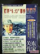 """关东作家 (2003年增刊) [打开""""9.13""""事件黑匣子]"""