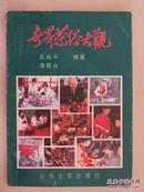 世界茶俗大观(下单即赠定价20元的《健康茶疗》一书)