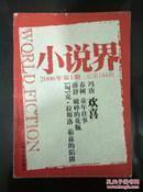 小说界  2006年第1期