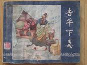 三国演义之十五 吉平下毒 古典老版连环画 钱笑呆绘画 1959年1版3印 保真大缺本