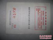 冷磷化新工艺 技术资料 1971 14   毛主席语录