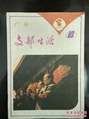 广东支部生活  1990年第10期