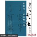 书法入门十八法:欧阳询九成宫西西醴泉铭