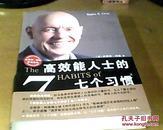 高效能人士的七个习惯【(美)史蒂芬·柯维(Stephen R. Covey)著】