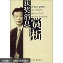 获奖消息赏析(1979-1999)