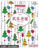 秘密花园涂绘学院丛书:欢乐圣诞