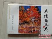 中国当代艺术家名家精品系列:胡梅生水彩作品选(明信片)