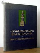 【柏石曼签名,手稿,蛋白照片】1927年1版《中国的建筑陶器/CHINESISCHE BAUKERAMIK》—160面图版+4彩图+30幅文内插图