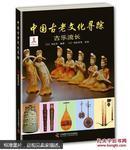 古乐流长中国古老文化寻踪
